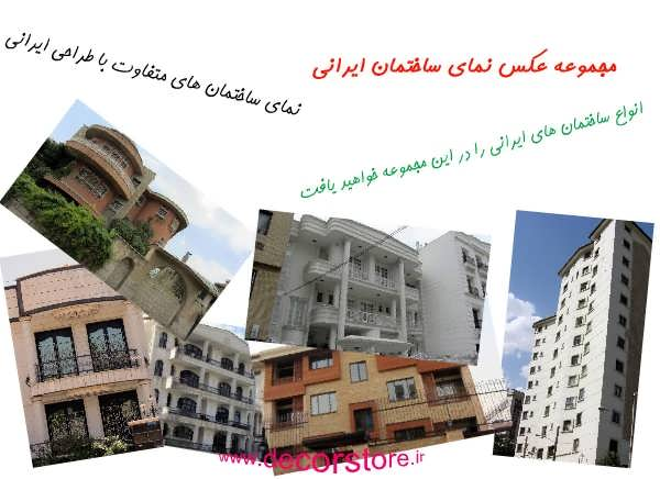 مجموعه عکس نمای ساختمان ایرانی