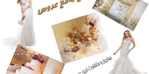 پکیج جامع عروس