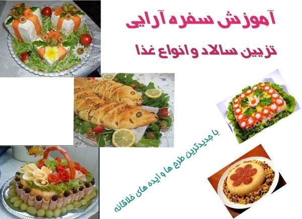 تزیین غذا های مختلف ایرانی و فرنگی