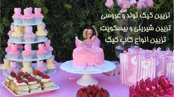 تزیین کیک و شیرینی جدید
