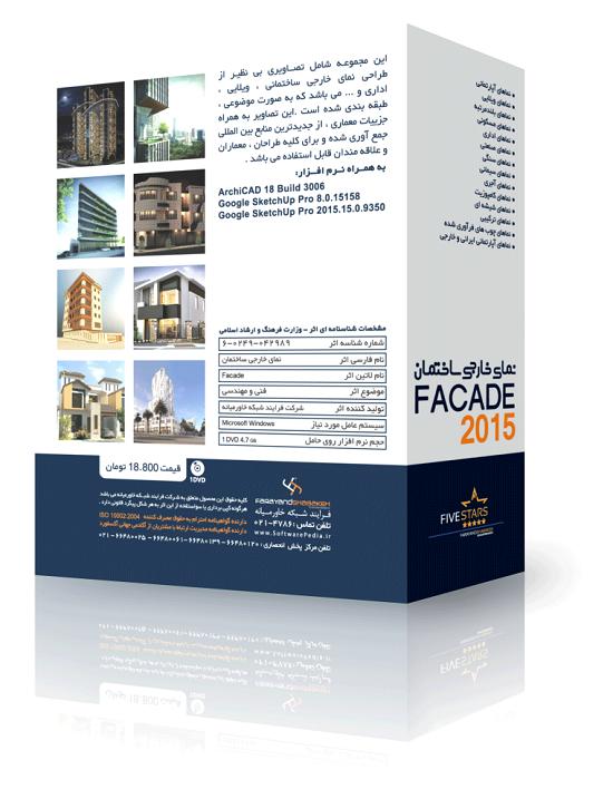 نمای خارجی ساختمان های اروپایی