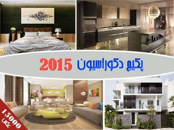decor 2015